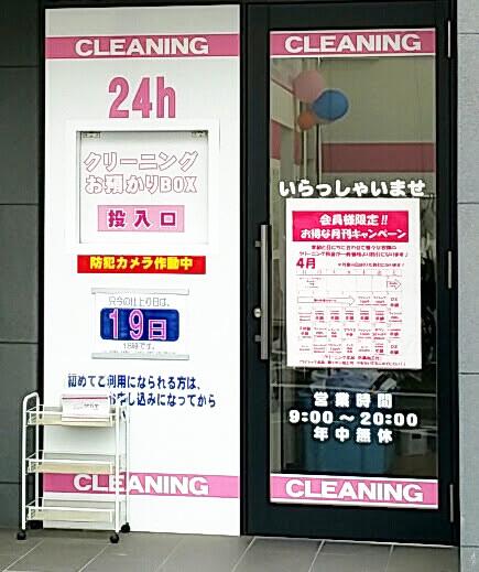 クリーニング伊万里 府中町店 お預りBOX