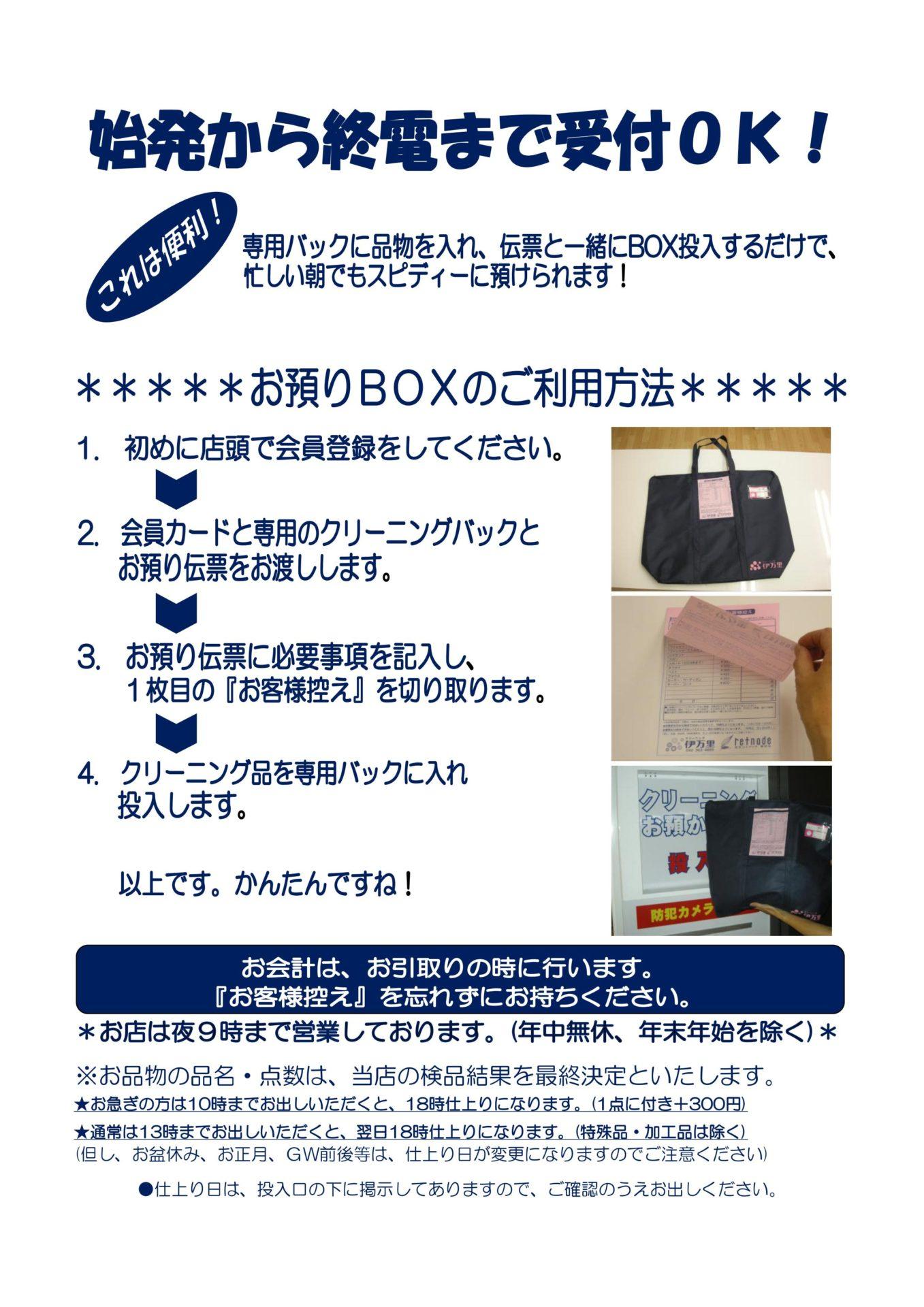 クリーニング伊万里 京王リトナード東府中店 お預りBOX
